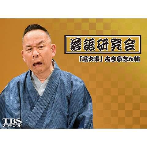 落語研究会「厩火事」古今亭志ん輔