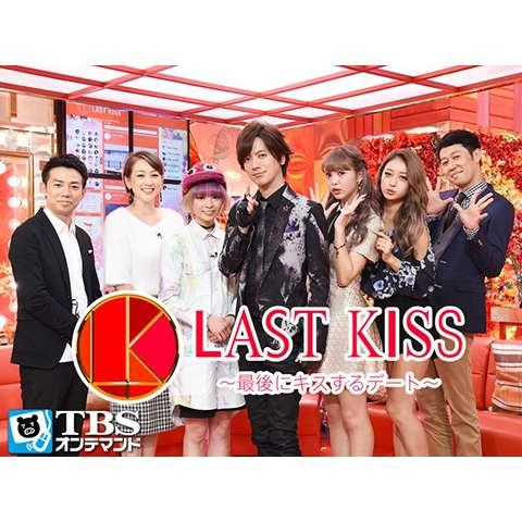 ラストキス ~最後にキスするデートSP 2016/09/30放送分