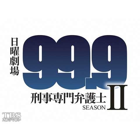 日曜劇場「99.9 -刑事専門弁護士-SEASONII」