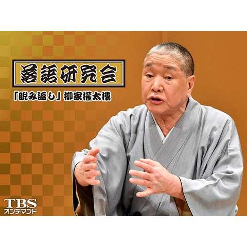 落語研究会「睨み返し」柳家權太樓