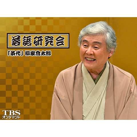 落語研究会「茶代」柳家喬太郎