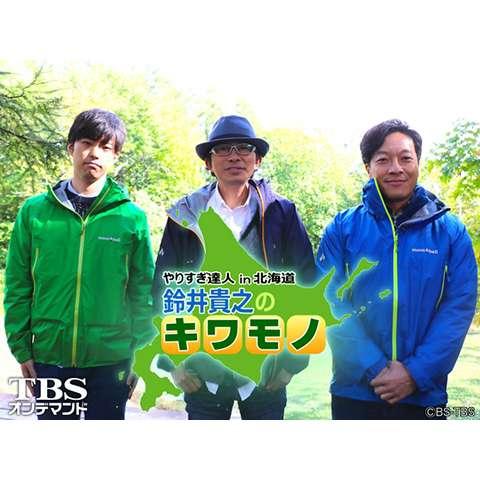 やりすぎ達人in北海道 鈴井貴之のキワモノ TBSオンデマンドオリジナル版