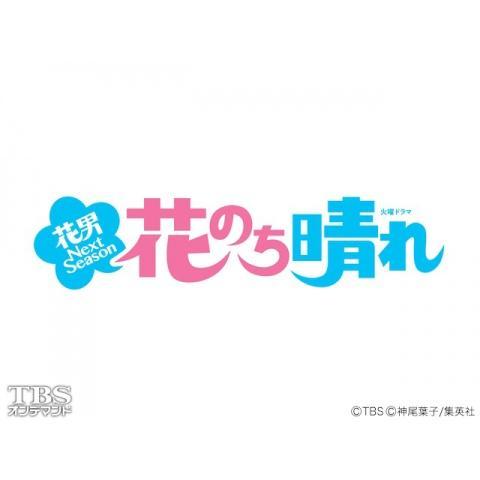 火曜ドラマ「花のち晴れ~花男 Next Season~」