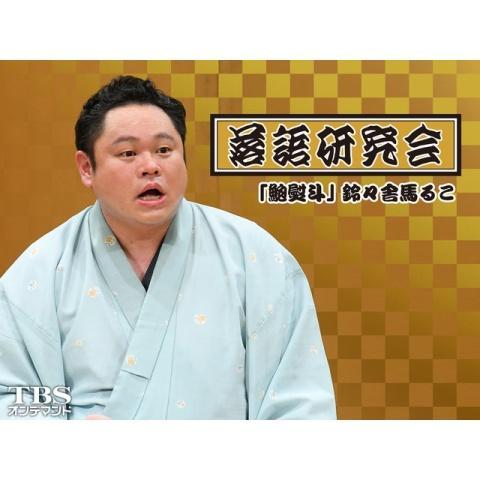 落語研究会「鮑熨斗」鈴々舎馬るこ