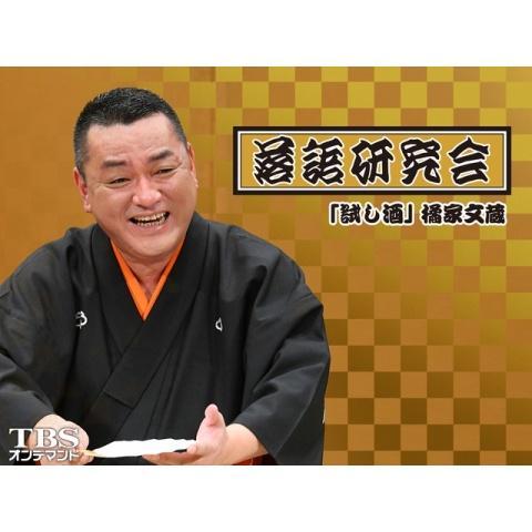 落語研究会「試し酒」橘家文蔵