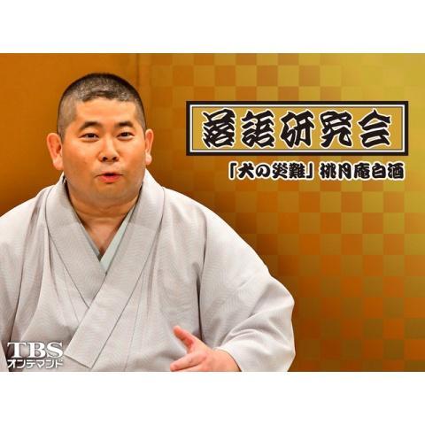 落語研究会「犬の災難」桃月庵白酒