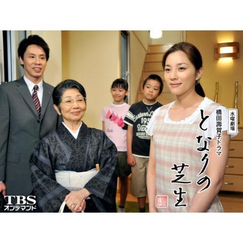 橋田壽賀子ドラマ「となりの芝生」