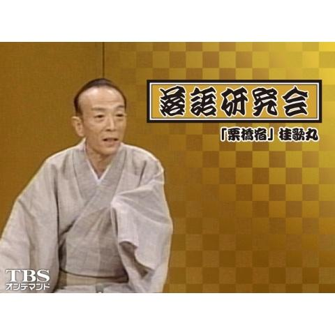 落語研究会「栗橋宿」桂歌丸