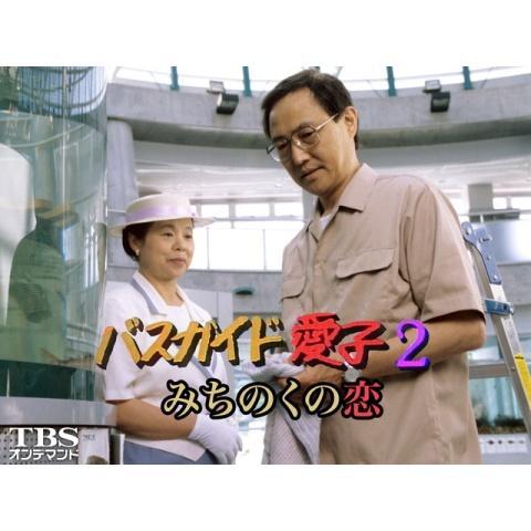 バスガイド愛子2・みちのくの恋
