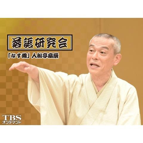 落語研究会「なす娘」入船亭扇辰