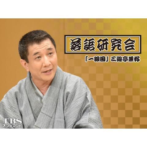 落語研究会「一眼国」三遊亭兼好