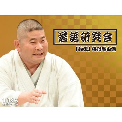 落語研究会「船徳」桃月庵白酒