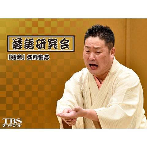 落語研究会「短命」立川生志
