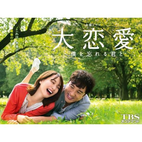 金曜ドラマ「大恋愛~僕を忘れる君と」