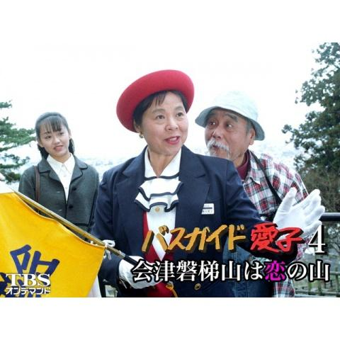 バスガイド愛子4・会津磐梯山は恋の山