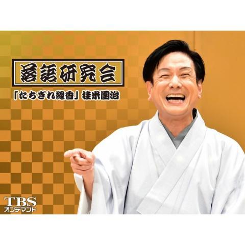 落語研究会「たちぎれ線香」桂米團治