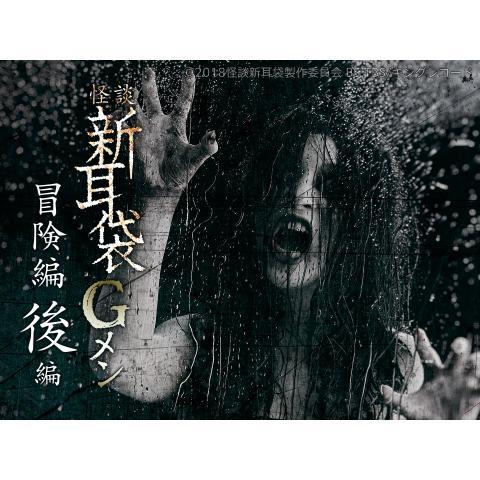 映画「怪談新耳袋Gメン 冒険編後編」