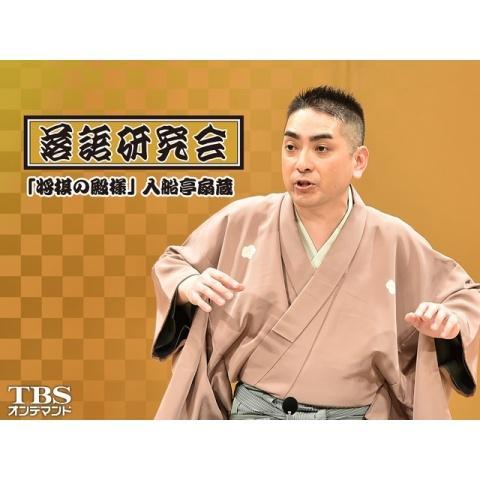 落語研究会「将棋の殿様」入船亭扇蔵