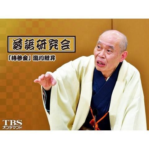 落語研究会「持参金」瀧川鯉昇