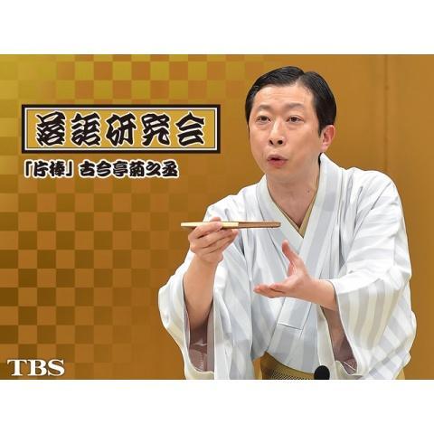 落語研究会「片棒」古今亭菊之丞