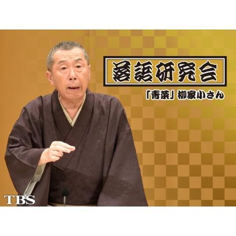 落語研究会「青菜」柳家小さん