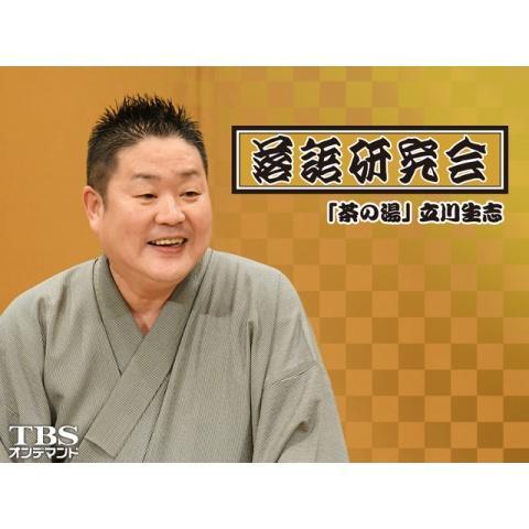 落語研究会「茶の湯」立川生志