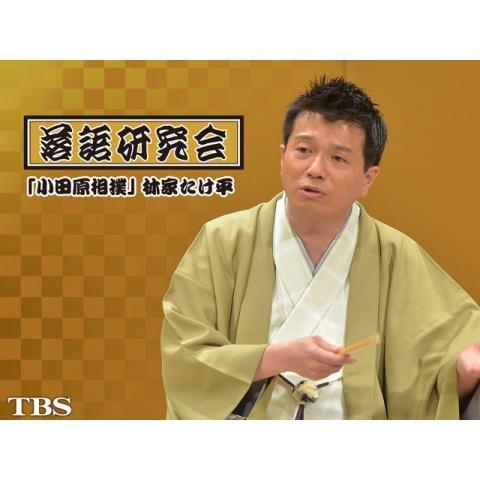 落語研究会「小田原相撲」林家たけ平