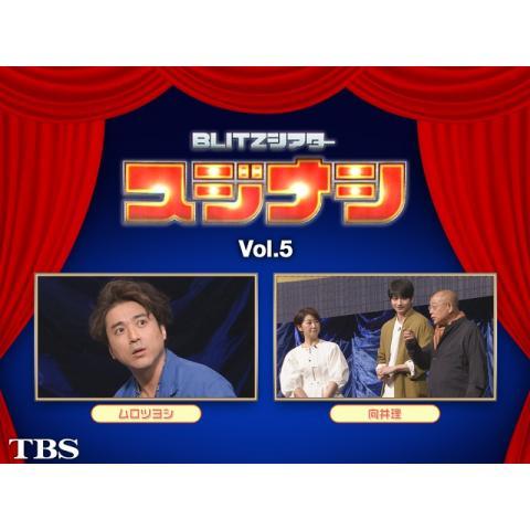 スジナシ BLITZシアター Vol.5