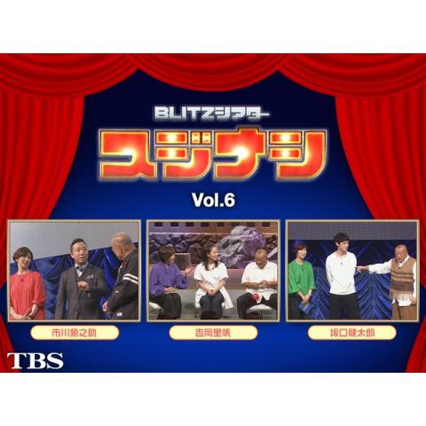 スジナシ BLITZシアター Vol.6