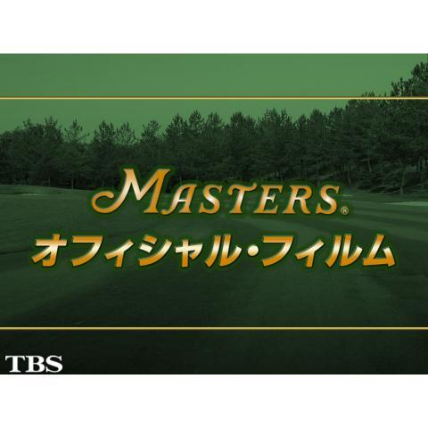 マスターズ・オフィシャル・フィルム