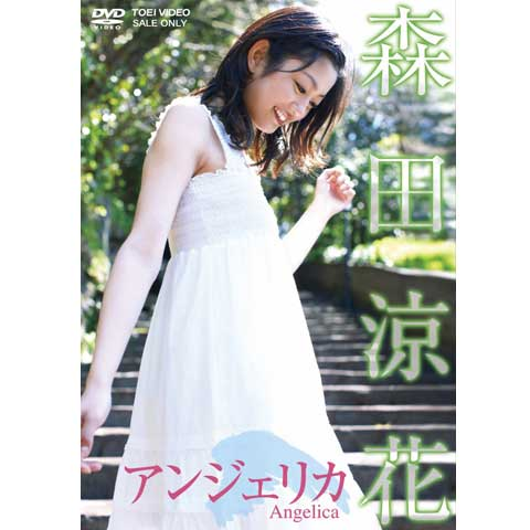 森田涼花 アンジェリカ