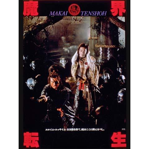 魔界転生(1981年)