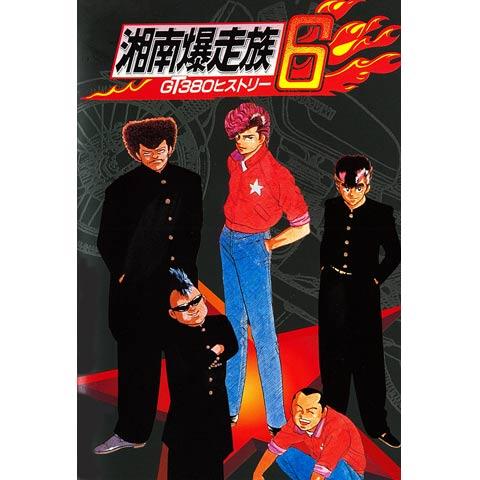 湘南爆走族6 GT380(サンパチ)ヒストリー