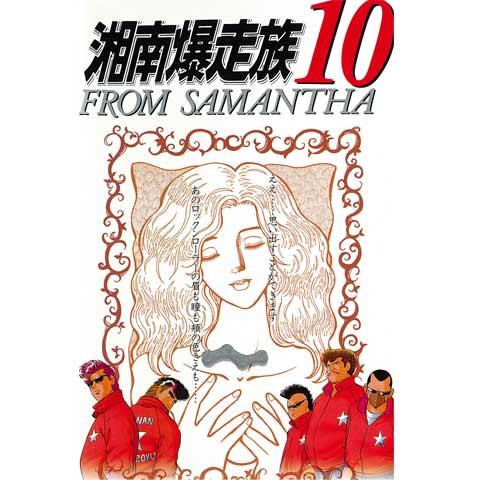 湘南爆走族10 FROM SAMANTHA