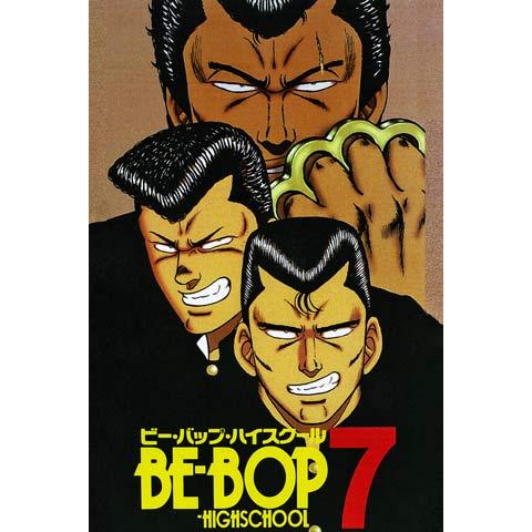 BE-BOP-HIGHSCHOOL ビー・バップ・ハイスクール 7