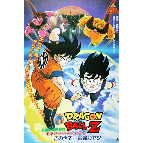 劇場版 ドラゴンボールZ この世で一番強いヤツ