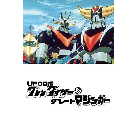 UFOロボ グレンダイザー対グレートマジンガー(HDリマスター版)