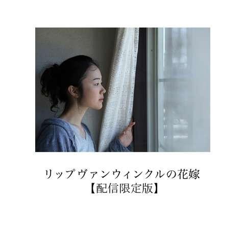 「リップヴァンウィンクルの花嫁」【配信限定版】