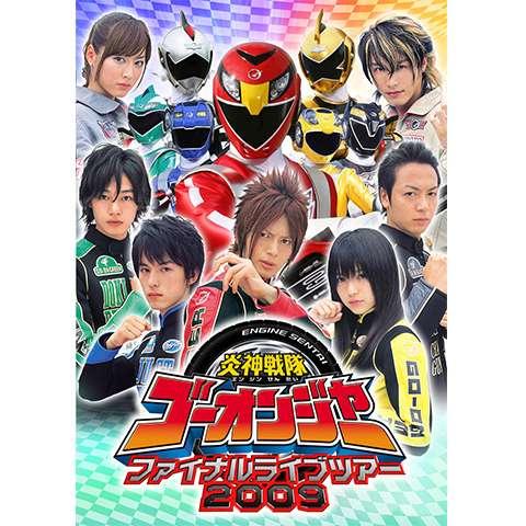 炎神戦隊ゴーオンジャー ファイナルライブツアー2009