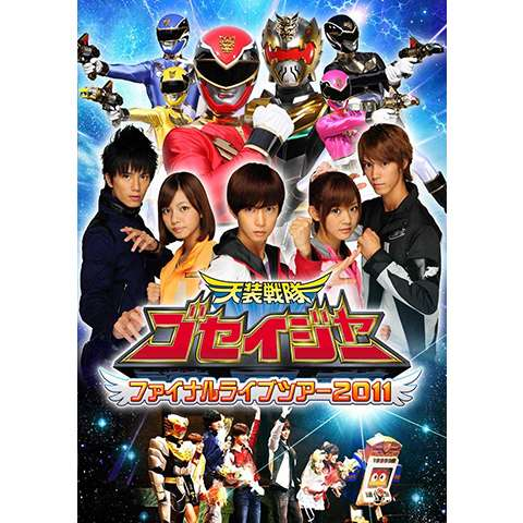 天装戦隊ゴセイジャー ファイナルライブツアー2011
