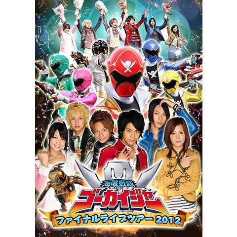海賊戦隊ゴーカイジャー ファイナルライブツアー2012