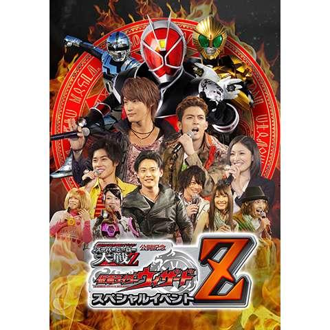 仮面ライダー×スーパー戦隊×宇宙刑事 スーパーヒーロー大戦Z 公開記念 仮面ライダーウィザード スペシャルイベントZ