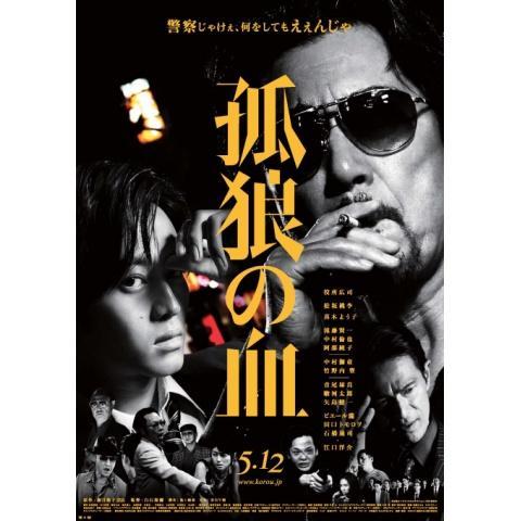 「孤狼の血」予告編