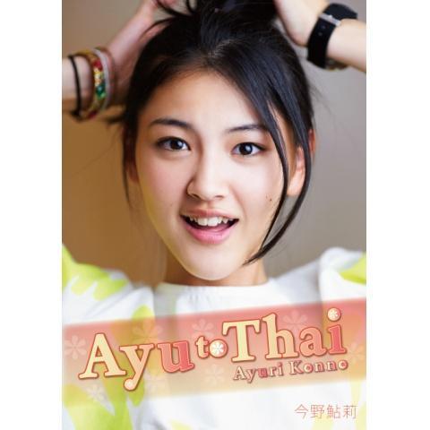 今野鮎莉 Ayu to Thai
