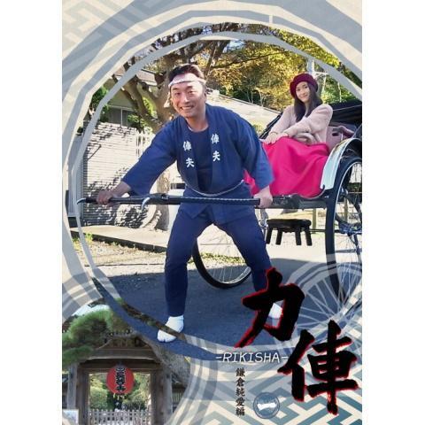 力俥‐RIKISHA‐鎌倉純愛編