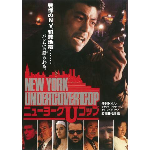 NEW YORK UNDERCOVER COP ニューヨークUコップ