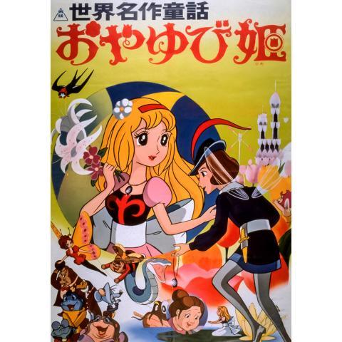 世界名作童話 おやゆび姫