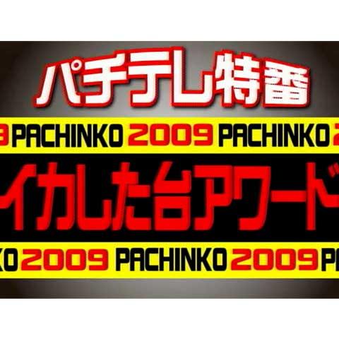 イカした台アワード2009