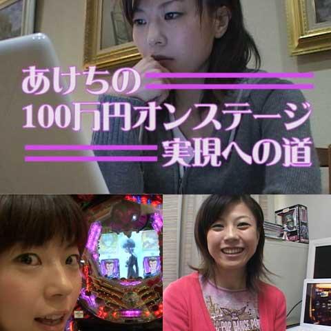 あけちの100万円オンステージ実現への道