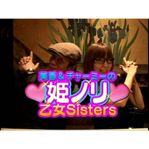 美香&チャーミーの姫ノリ乙女sisters
